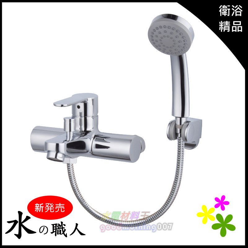 ☆水電材料王☆ 圓形沐浴龍頭 ZA-062 洗澡龍頭 浴室用龍頭
