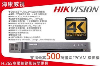 海康 hikvision 4路監控主機 含硬碟4TB XVR 五合一 H.265 壓縮技術 錄影時間多一倍 五路監視器
