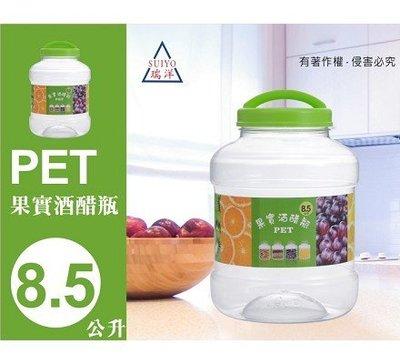 【卡樂好市】【PET果實酒醋瓶 8.5公升 】~台灣製造~廣口瓶/釀酒/酵素/醃漬/水果/儲米/培養菌種