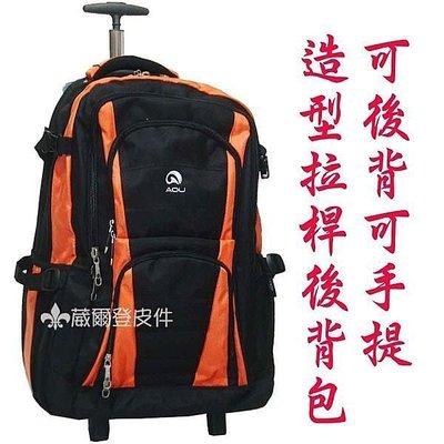 《葳爾登》AOU可背可拉旅行箱登機箱旅行袋可背式行李箱拖輪袋電腦拉桿背包托輪袋8012橘