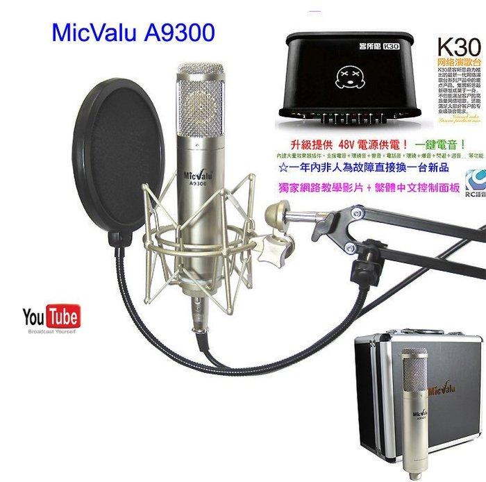 RC15號之4套餐:K30+Micvalu A9300電容式麥克風+NB35懸臂支架+防噴網送166種音效