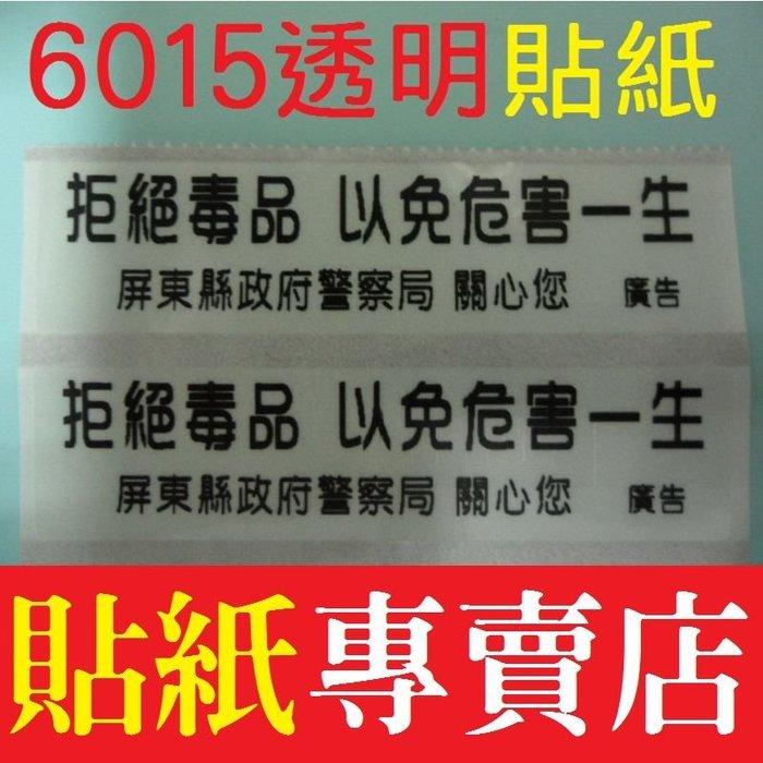 6015透明100張120元新竹高雄印貼紙工商貼紙廣告貼紙姓名貼紙TTP~345條碼機貼紙