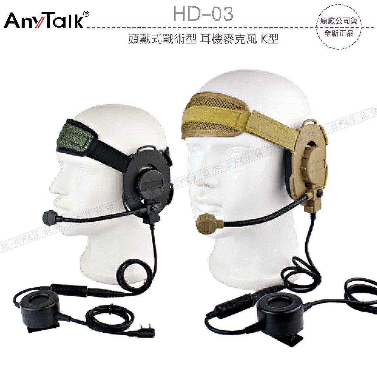 《飛翔3C》AnyTalk HD-03 頭戴式戰術型 耳機麥克風 K型〔公司貨〕無線電對講機用 生存遊戲 HD03