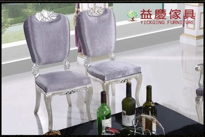 【大熊傢俱】雅致 新古典 餐椅 扶手椅 餐椅 休閒椅 歐式 書椅 法式