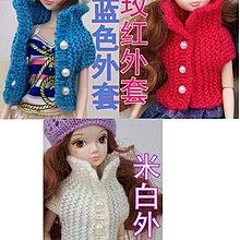 愛卡的玩具屋 可兒娃娃芭比娃娃衣服裝小布珍妮桃子 毛衣外套3色可挑