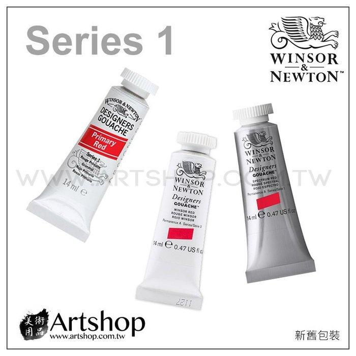 【Artshop美術用品】英國 溫莎牛頓 Designers 不透明水彩顏料 14ml S1 (單色)