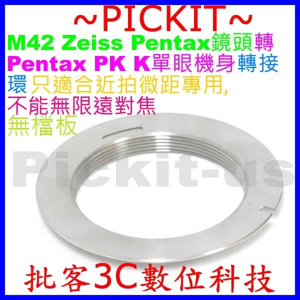 M42轉PK轉接環(M42鏡頭轉PK卡口)M42-PK M42-Pentax適CZJ Pancolar Pentacon