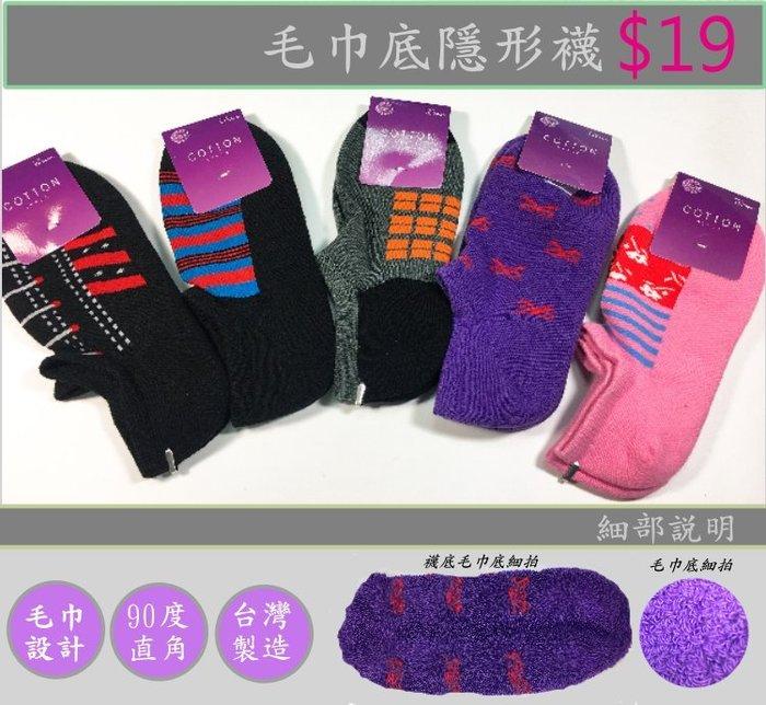 =現貨-24H出貨= MIT 台灣製 毛巾底隱形襪 隱形襪 $19/雙