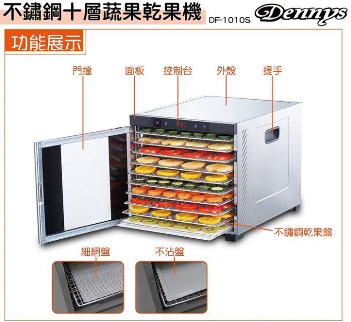 Dennys 微電腦定時溫控10層托盤與機體不鏽鋼蔬果乾果機(DF-1010S)免運