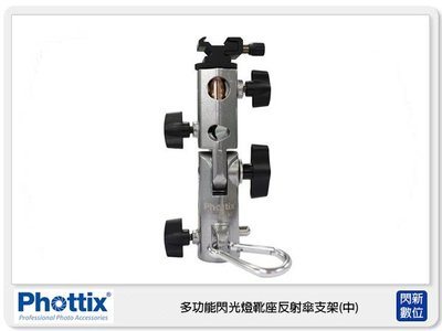 ☆閃新☆Phottix Varos Pro 多功能 閃光燈 靴座 反射傘支架 中 (公司貨)