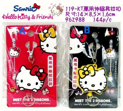 Hello Kitty 易拉扣伸縮鑰匙圈 兩色可選