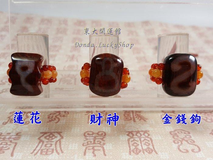 西藏瑪卡天珠手編戒指鑲蝕 蓮花 財神 金錢鉤戒指【東大開運館】