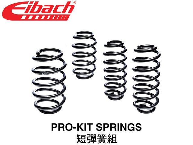 【Power Parts】EIBACH PRO KIT 短彈簧組 MAZDA CX-3 2016-