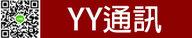 YY通訊-手機專賣