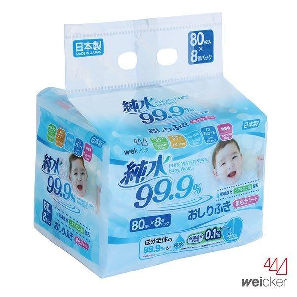 weicker日本製-純水99.9%日本製濕紙巾(8入)