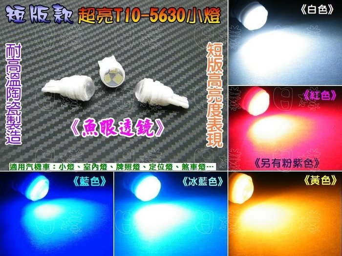 《日樣》短版陶瓷耐高溫T10 5630 LED小燈泡 插泡燈 牌照燈 車門燈 室內燈 魚眼透鏡高聚光 3晶片超亮度