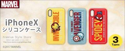 尼德斯Nydus 日本正版 Marvel 復仇者聯盟 蜘蛛人 美國隊長 鋼鐵人 手機殼 矽膠軟殼 iPhone X