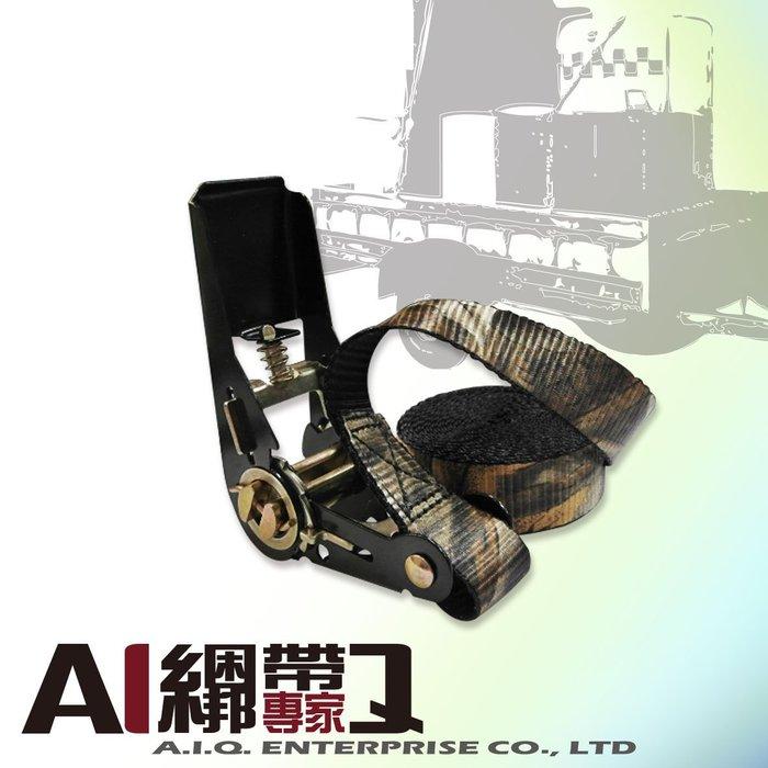 A.I.Q.綑綁帶專家- LT0005B落葉迷彩 25mm X 5M  棘輪貨物綁帶-手拉器綑綁帶固定帶