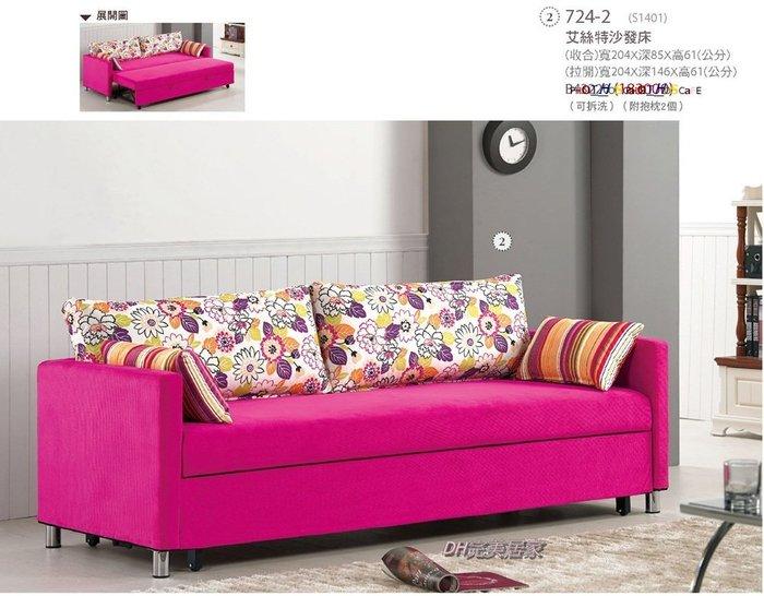 【DH】G724-2商品名稱《艾維特》雙人布面造型沙發床 (圖一)座/臥兩用,多功能經典,備有寶藍色另計。主要地區免運費