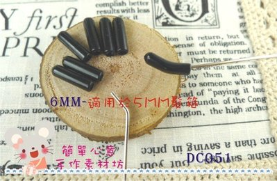 DC051【每組6個20元】5MM髮箍收尾用專用套☆DIY材料手作髮飾髮夾半成品【簡單心意素材坊】