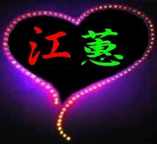 超低價LED追星板客製化LED燈板製作明星燈牌歌迷燈牌偶像LED燈牌定做求婚粉絲燈牌演唱會LED招牌