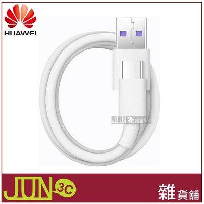 ⓄJUN-雜貨舖Ⓞ 華為 HUAWEI Type-C 原廠傳輸線 4.5V/5A 5A快充線 1M 通用各廠牌