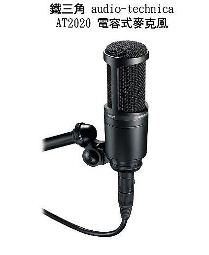 鐵三角audio-technica 靜電型電容式 麥克風AT2020 送166種音效軟體