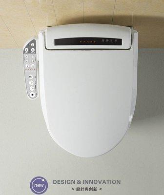 KARAT  美國品牌 凱樂衛浴 免治馬桶蓋 智能馬桶座KL-970L/ KL-970S