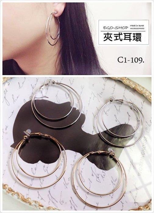 沒有耳洞也可以配戴夾%EGO-SHOP%正韓國空運-雙圈圈夾式耳環C1-109