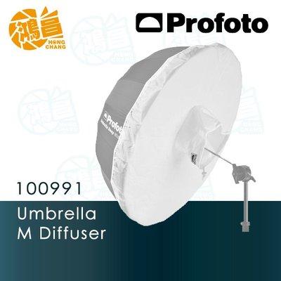 【鴻昌】Profoto Umbrella M Diffuser 反射傘用柔光布 M號 105cm 100991