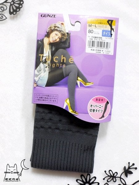 【拓拔月坊】 日本郡是 GUNZE 80丹 多層次 直紋假膝上褲襪 日本製~現貨!