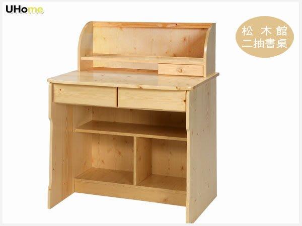 書桌 【UHO】松木館 實木學生二抽 書桌 (含低上架) 中彰免運費/預購品