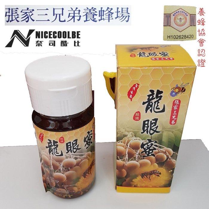 【張家三兄弟養蜂場-大張】現貨 MIT台灣製造 自產自銷 嚴選純正龍眼蜜 700±10克 養蜂協會頭獎認證-Hon01