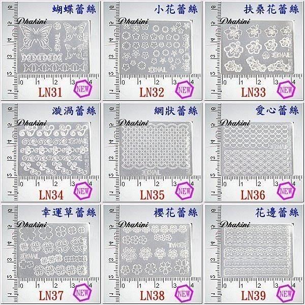 LN系列31~50號下標處/最新的美甲蕾絲款造型~《3D蕾絲粉雕模型(軟模)》~