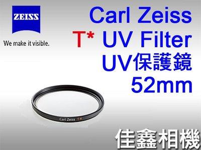 @佳鑫相機@(預訂)Zeiss  蔡司 T* UV Filter 52mm T鍍膜 UV保護鏡 刷卡6期0利率!免運!
