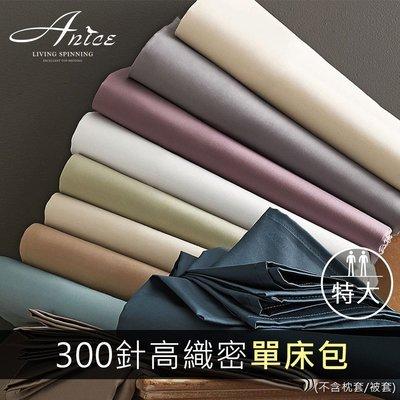 零碼素色單床包/特大【歐款.精梳棉.高織密】打造屬於自我的居家風格/CO-6002(大都會團購)