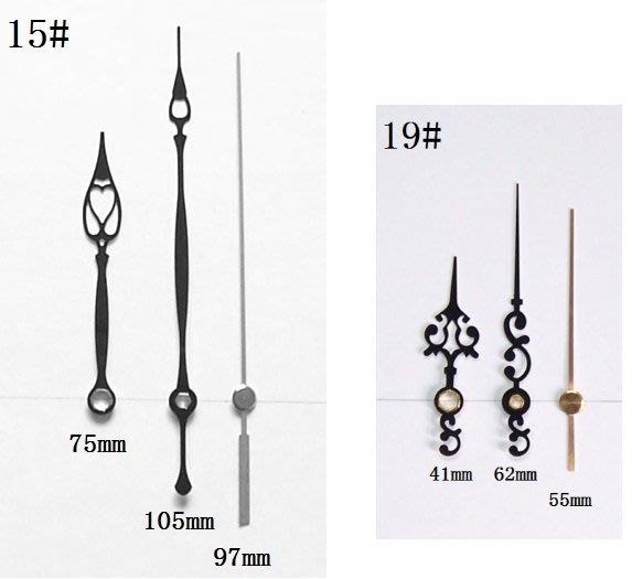 鐘針指針 時針分針秒針  霸王 精工 天王星 霸王電波 機芯 型指針  不含 時鐘機芯