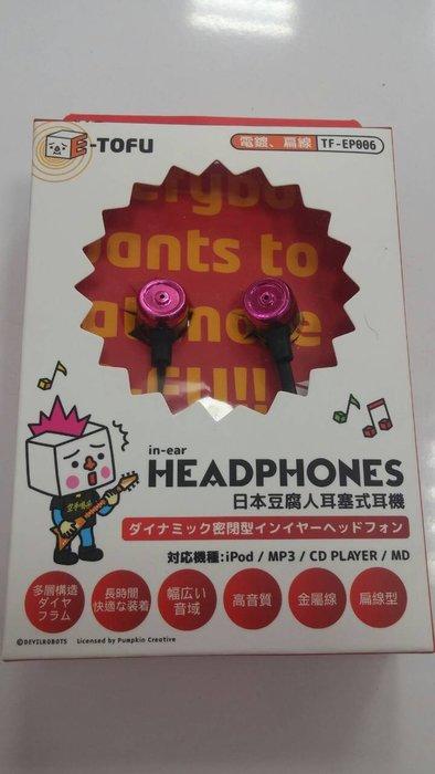店面 豆腐人耳塞式耳機麥克風 TF-EP006 3.5mm鍍金接頭 扁線型 顏色: 金 粉
