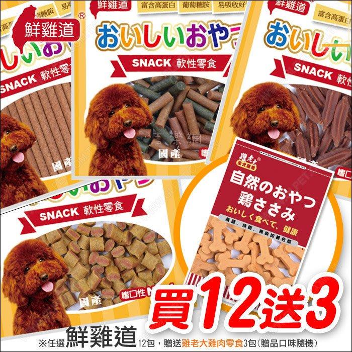 【吉樂網】免運費~破盤12+3包1500元《鮮雞道大包26種口味任選.附截角再十送一》台灣製造寵物狗零食點心雞肉乾非活力