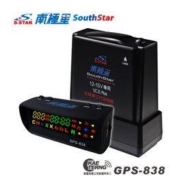 【皓翔】南極星 GPS-838衛星超速警示器+雷達