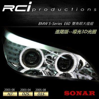 RC HID LED專賣店 BMW E60 E61 03-08 雙魚眼大燈 LED方向燈 全新 3D導光 光圈 (C)