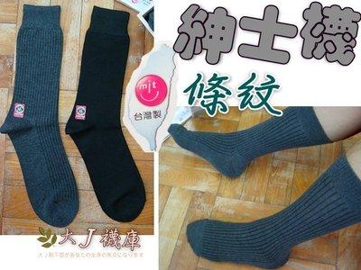 P-2 透氣條紋-紳士襪【大J襪庫】紳仕襪西裝襪休閒襪長襪-好穿不悶熱-混棉質-彈性束口不滑落-素面黑色-上班族最愛!