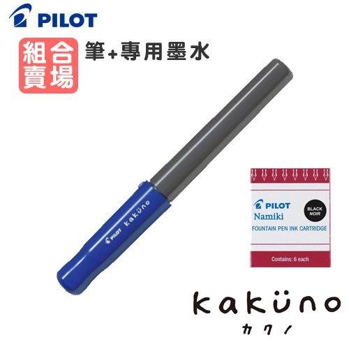筆 卡水    PILOT 百樂 FKA~1SR 微笑鋼筆黑桿系列 F尖 藍色 再送卡水