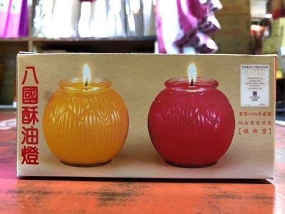 八國純正酥油燈B221~非酥香燈.環保燈,油質差很多,要注意喔!!請註明紅色或黃色~~黃色1箱.需預訂.