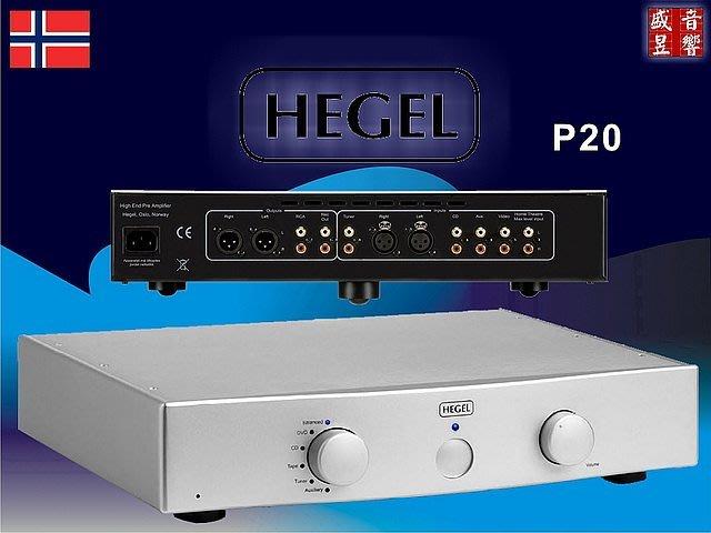 盛昱音響~挪威原裝 HEGEL P20 前級擴大機 獨家SoundEngine技術 ~ 全省運送