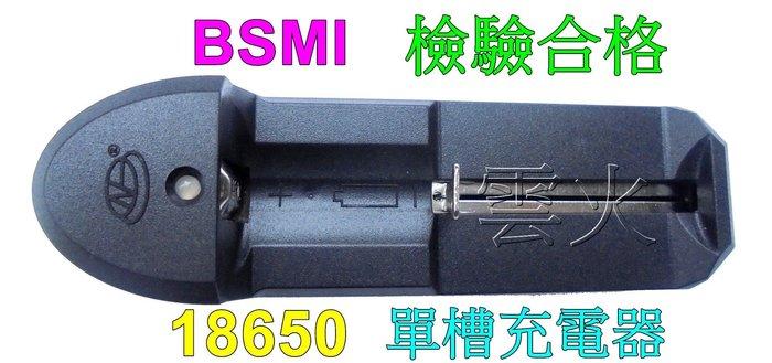 雲火光電-BSMI合格單槽充電器18650鋰離子電池器專用充電器18650充電器T6L2手電筒頭燈
