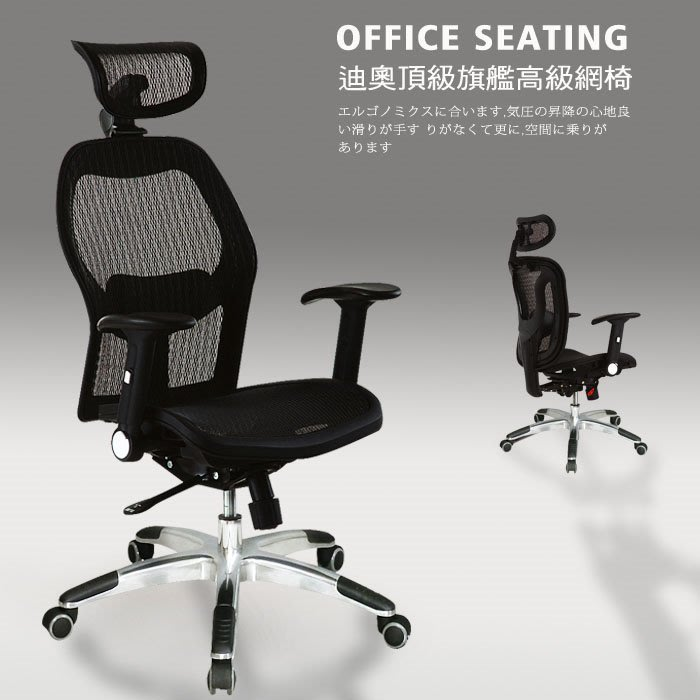 辦公椅【UHO】 迪奧 頂級旗艦 電腦椅 全網布 透氣設計 免運費-SO15-119-1