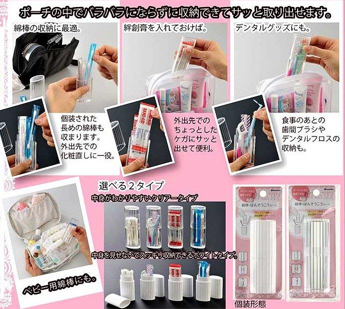 [霜兔小舖] 代購 日本製 INOMATA 旅行小物 收納罐 方便攜帶  牙線棒 棉花棒
