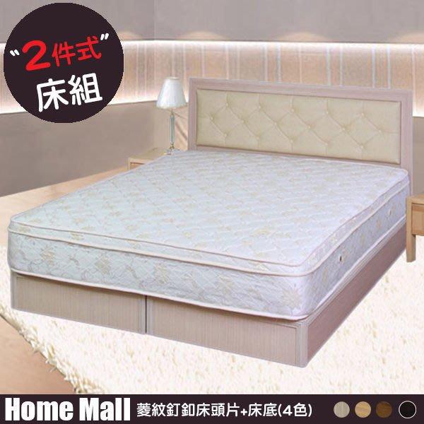 HOME MALL~白橡典雅菱紋床頭片+3分床底-加大-5000元(台北縣市免運費)4色可選