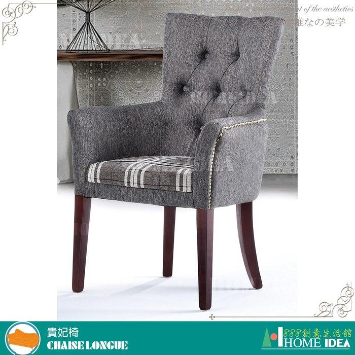 『888創意生活館』047-C636-4布魯斯休閒椅$5,900元(12貴妃椅沙發皮沙發布沙發L型沙發和室椅)花蓮家具